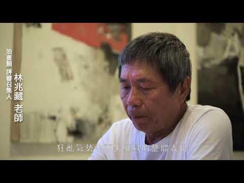 臺中市第二十二屆大墩美展 油畫類評審感言 林兆藏委員