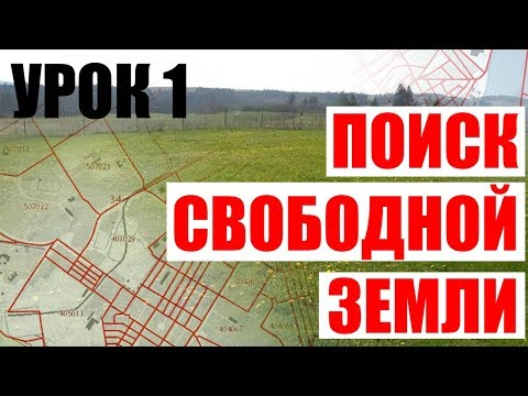 Урок 1. Поиск свободной земли на кадастровой карте.