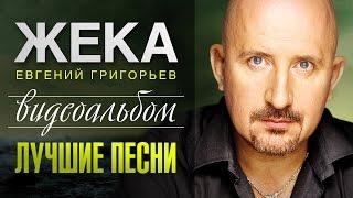 ЖЕКА - ЛУЧШИЕ ПЕСНИ /ВИДЕОАЛЬБОМ/
