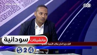 وزير العدل يطالب الأجهزة النظامية بعدم إحراج الحكومة - مانشيتات سودانية