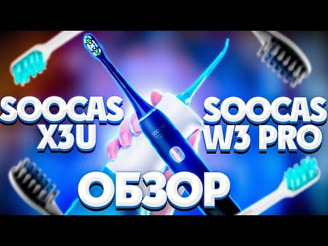 Ультразвуковая электрическая зубная щетка и ирригатор для чистки полости рта Soocas / Арстайл /