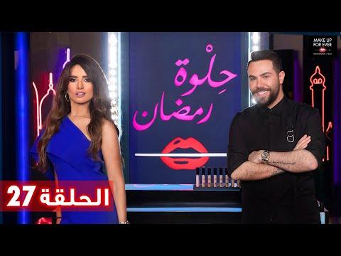 """برنامج """"حلوة رمضان"""".. زينة"""