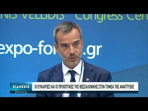 Οι ευκαιρίες και οι προοπτικές της Θεσσαλονίκης στον τομέα της Ανάπτυξης | 16/09/2020 | ΕΡΤ
