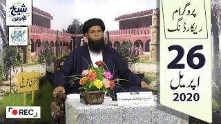 26April 2020    Program ''Sheikh ul Wazaif Ky Hamrah'' Recording    VOL_0026
