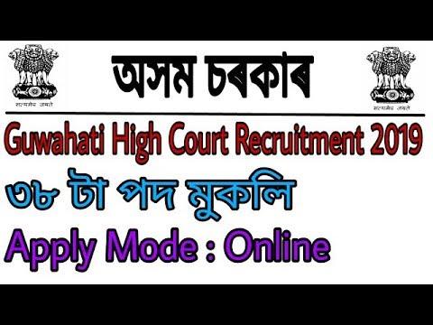 Guwahati High Court Recruitment 2019 Latest Job In Assam By