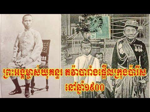 ព្រះអង្គម្ចាស់យុគន្ធរតវ៉ាបារាំងផ្អើលក្រុងប៉ារីស,Prince Yukanthor filed a complaint to France in 1900