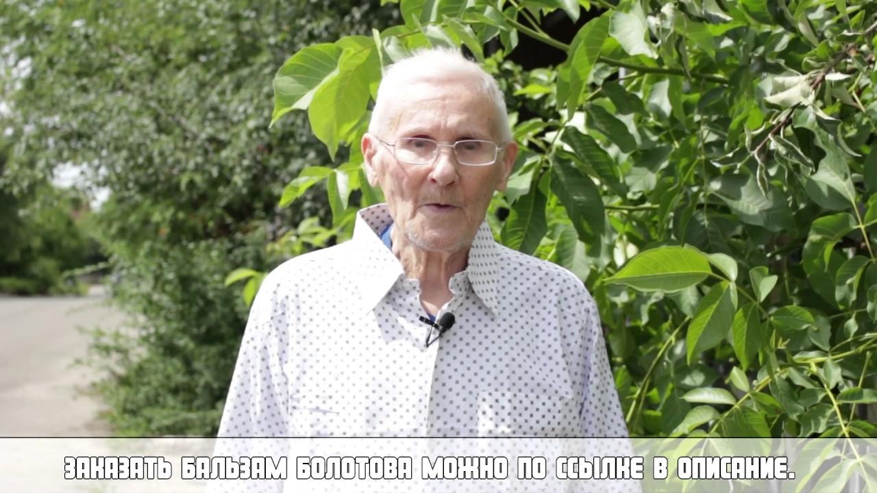 Видео Бальзам Болотова