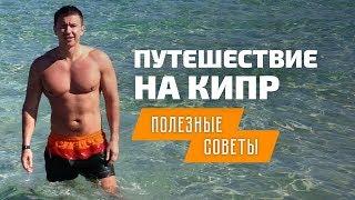 Отдых на Кипре 2018: советы и лайфхаки для поездки на море