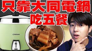 外國人挑戰一天只靠大同電鍋吃五餐! 連控肉, 布丁也做出來? 這電鍋太神了吧!