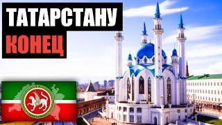 Срочно:Татарстан перестанет существовать.