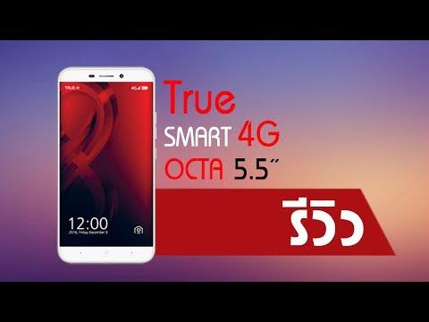 รีวิว : True Smart 4G OCTA 5.5 มือถือสุดคุ้ม แห่งยุค