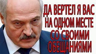 Экстренно! Очень плохие новости для Лукашенко. Избиратели Беларуси больше не верят в его обещания