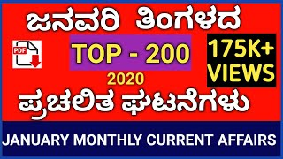 JANUARY 2020 MONTHLY CURRENT AFFAIRS IN KANNADA | JANUARY TOP 200 CURRENT AFFAIRS | JANUARY 2020 GK