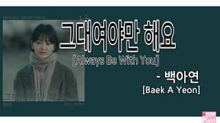 [Boyfriend OST Part 7] 백아연 (Baek A Yeon) - 그대여야만 해요 (Always Be With You) Lyrics translation