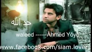 اغاني حصرية حد الله محمد صيام من البوم بموت قدامك 2014 YouTube تحميل MP3