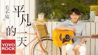 毛不易《平凡的一天》官方完整版 Official HD MV