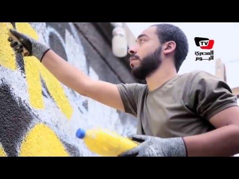 «آرت اللواء» ..شوارع بـ«الجرافيتي» و«حيطان بالألوان»