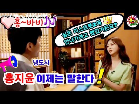 홍바비????홍지윤 ???? 연애도사 홍지윤 미스트롯2에 안나가려 했었다!! (3부)