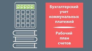 Бухучет коммунальных платежей. Рабочий план счетов