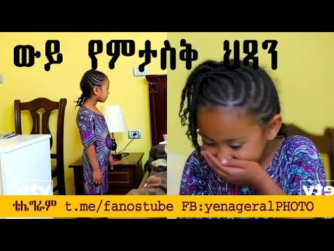 Download በጣም የምታስቅ ህጻን  Betoch Comedy Ethiopian Series Drama Funny Part  Episode 214 HD Mp4 3GP Video and MP3