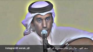 تحميل و مشاهدة سعد الفهد - موال يامن ملكتم مهجتي + إلين اليوم MP3