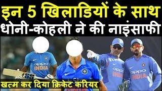 ये हैं वो 5 खिलाड़ी जिनका करियर Dhoni-Kohli ने किया खत्म । Headlines Sports
