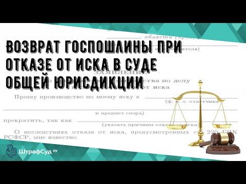 Возврат госпошлины при отказе от иска в суде общей юрисдикции