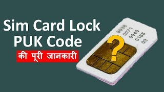 What is Mobile Sim Card Lock ? Get PUK Code & Default Pin ? SimCard Blocked Permanently Solution !! - Download this Video in MP3, M4A, WEBM, MP4, 3GP
