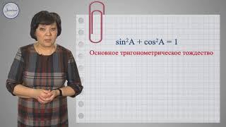 Геометрия 8 класс. Синус, косинус, тангенс и котангенс острого угла прям-ка.