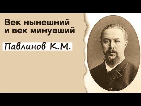 Профессор Вёрткин А.Л. в образе Павлинова Константина Михайловича