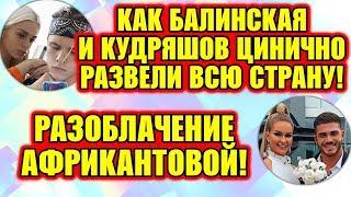 Дом 2 Свежие Новости ♡ 17 июля 2019. Эфир (23.07.2019).