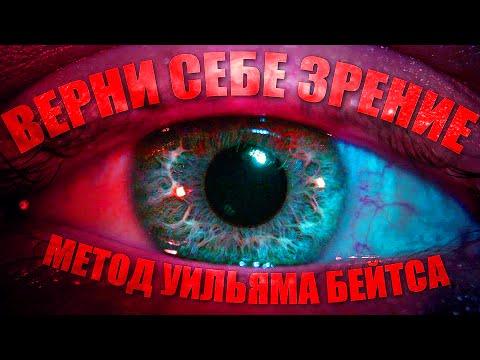 Очки для восстановить зрение
