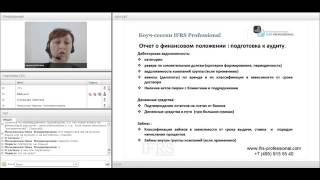 Первая Коуч-сессия IFRS PROFESSIONAL: секреты практиков МСФО. 26 марта 2015 г.