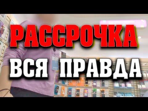 Вся правда о БЕСпроцентной рассрочке в МТС / ЭЛЬДОРАДО / СВЯЗНОЙ