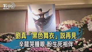 【TVBS新聞精華】劉真悼念影片曝 「背對鏡頭走遠」催淚 20200325