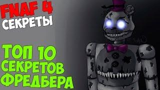 Five Nights At Freddy's 4 -  ТОП 10 СЕКРЕТОВ ФРЕДБЕРА!