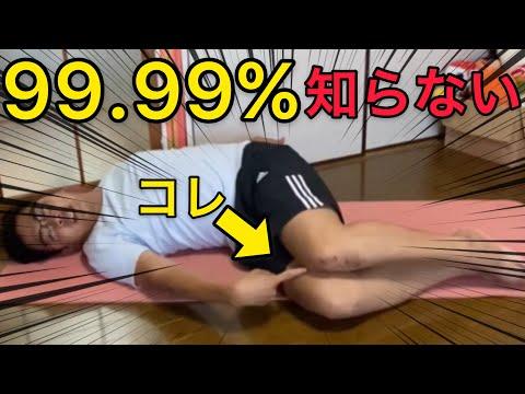 【ウエストが痩せない原因は背骨】できないとヤバイ!腹筋してもお腹周り腰肉 下腹部痩せないと判明