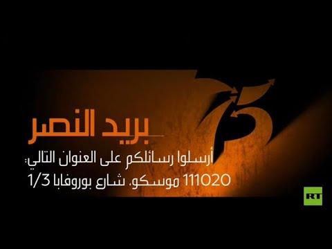 العرب اليوم - أبطال الحرب العالمية الثانية ينتظرون رسائلكم