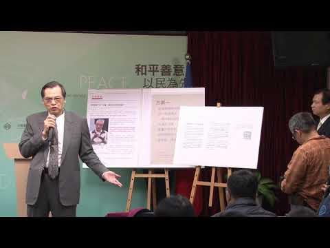 陈明通主委主持例行记者会再谈一九九二香港会谈历史事实