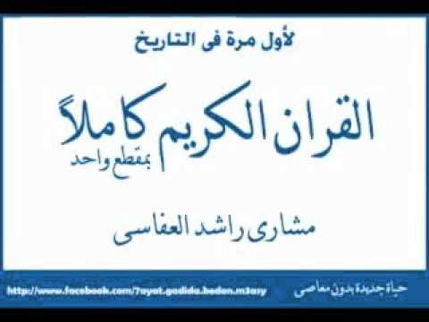 القرآن الكريم كاملاً بمقطع واحد - القارئ مشاري العفاسي