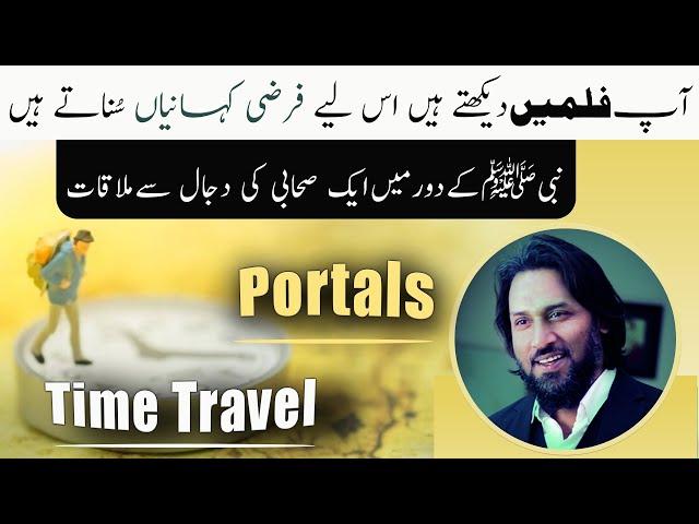 Dajjal - Jab Aik Sahabi Dajjal Sy Milay   Sahil Adeem