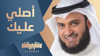 تحميل اغاني #مشاري_راشد_العفاسي - أصلي عليك - Mishari Alafasy Asly Alek MP3