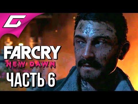 FAR CRY New Dawn ➤ Прохождение #6 ➤ НОВЫЕ СОЮЗЫ (видео)