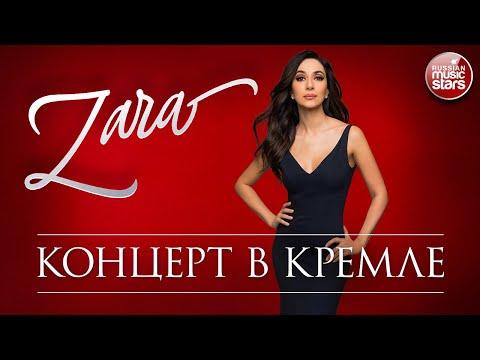 ЗАРА - КОНЦЕРТ В КРЕМЛЕ  (2016 ГОД)