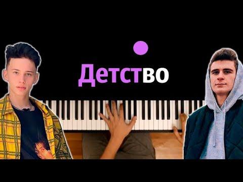 Даня Милохин & Артур Бабич - Детство (cover Rauf Faik) ● караоке   PIANO_KARAOKE ● ᴴᴰ + НОТЫ & MIDI