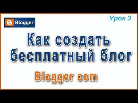 Как создать бесплатный блог на Blogger | Урок 3