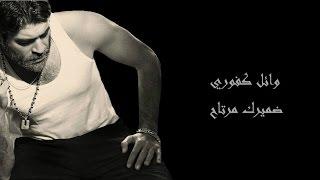 Wael Kfoury - Damirak Mertah Lyrics HD وائل كفوري ضميرك مرتاح مع الكلمات تحميل MP3
