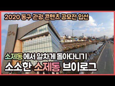2020 대전 동구 관광 콘텐츠 공모전 [입선] 소제동 브이로그 소확행