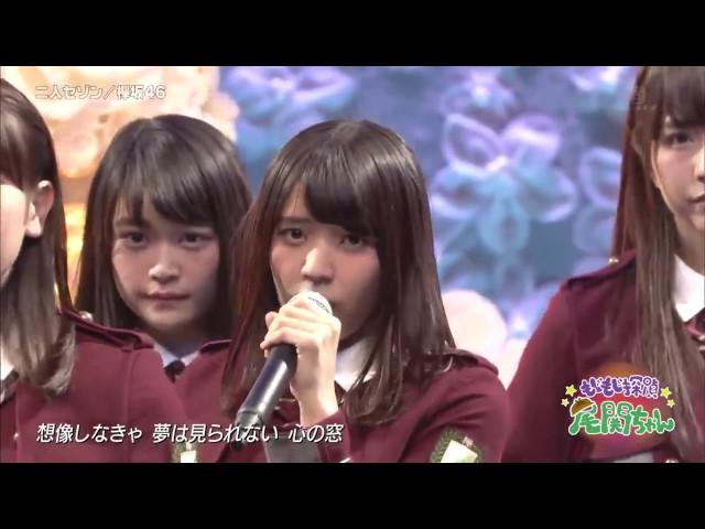 Keyakizaka46-欅坂46-二人セゾン-futari