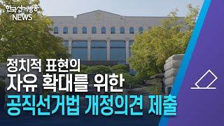 한국선거방송 뉴스(4월 23일 방송) 영상 캡쳐화면